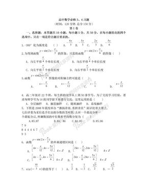 高中数学必修3.4复习题(及答案)