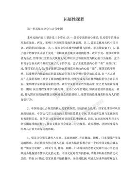 上海高中历史第七分册 拓展性课程1.doc