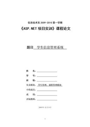 学生管理系统论文.doc