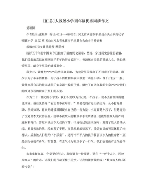 [汇总]人教版小学四年级优秀同步作文.doc