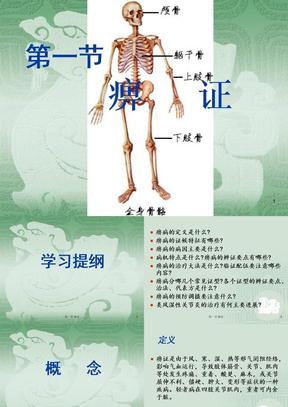 中医内科学1第一节  痹    证.ppt