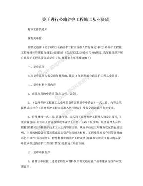公路养护工程施工从业资质复审.doc