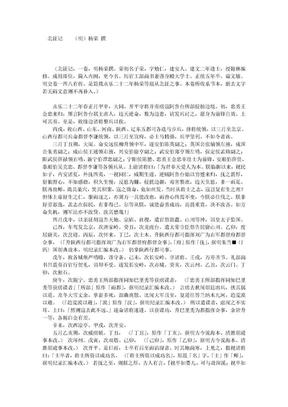 012《北征记》(明) 杨荣撰.doc