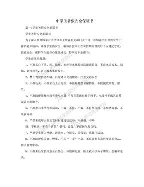 中学生暑假安全保证书.doc