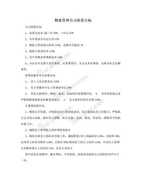 物业管理公司质量目标.doc