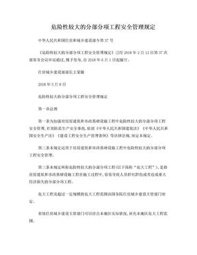 住建部令第37号 建办质〔2018〕31号.doc
