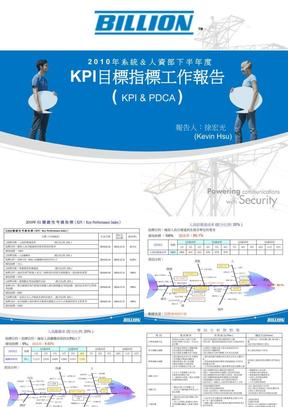 2010年下半年度KPI目標指標工作報告.ppt