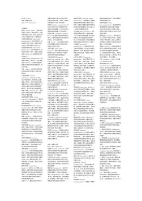 病理生理学名词解释.doc