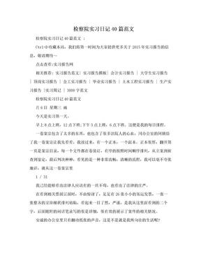 检察院实习日记40篇范文.doc