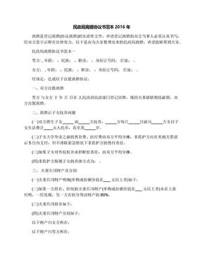 民政局离婚协议书范本2016年.docx