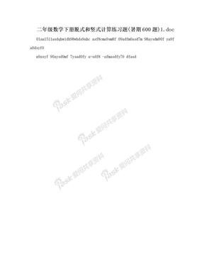 二年级数学下册脱式和竖式计算练习题(暑期600题)1.doc.doc