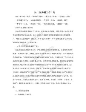 2011医务科工作计划.doc