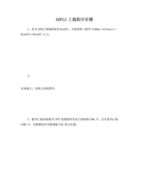 ABPLC程序上载和下载步骤.doc