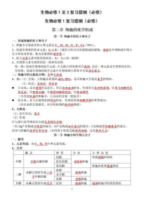 生物必修1至3复习提纲(必修).doc