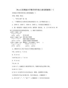 [Word]苏教版小学数学四年级上册易错题集(一).doc