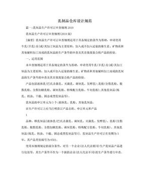乳制品仓库设计规范.doc
