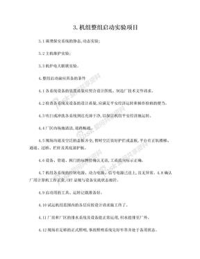 青岛捷能汽轮机运行规程.doc