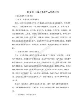 医学院,三育人先进个人事迹材料.doc