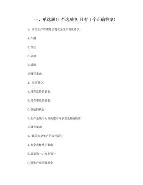 精选三类人员安全员考试题库500题带答案.doc