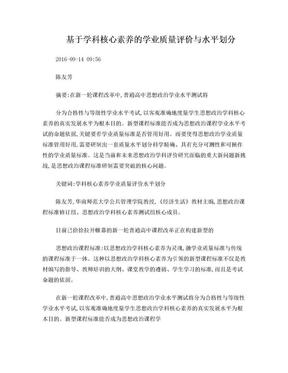 陈友芳 基于学科核心素养的学业质量评价与水平划分.doc