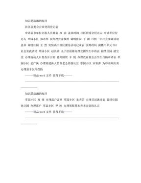 社区居委会公章使用登记表1.doc