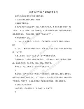 重庆高中生综合素质评价系统.doc
