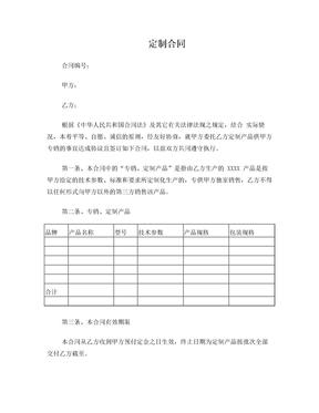 产品定制合同模板.doc