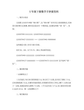 5年级下册数学手抄报资料.doc