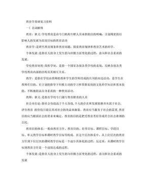 教育学基础复习资料.doc
