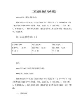 11工程质量整改完成报告.doc