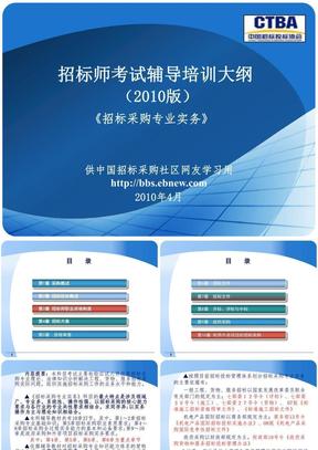 《招标采购专业实务》(2010年版课件).ppt