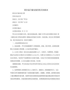 铝合金门窗安装劳务合同范本.doc