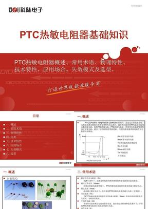 PTC基础知识.ppt.ppt