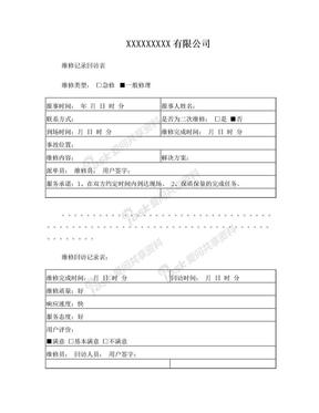 物业维修记录回访表.doc