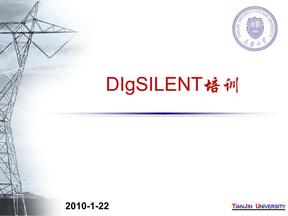 digsilent中文介绍2.pdf