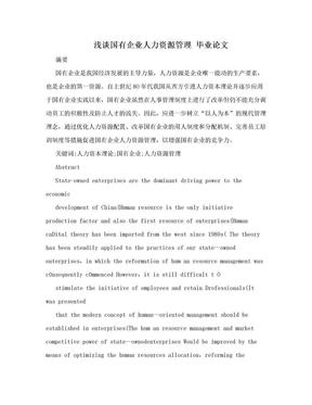 浅谈国有企业人力资源管理 毕业论文.doc