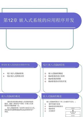 第12章 嵌入式系统的应用程序开发.ppt