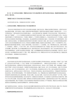 已打115页+劳动合同法解读○○○●●.doc