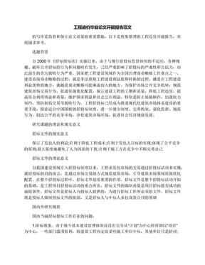 工程造价毕业论文开题报告范文.docx