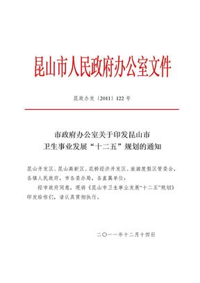 昆山卫生事业十二五规划.doc