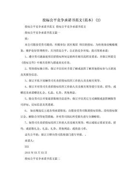 投标公平竞争承诺书范文(范本) (2).doc