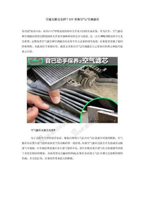 空滤太脏会怎样?DIY更换空气空调滤芯.doc