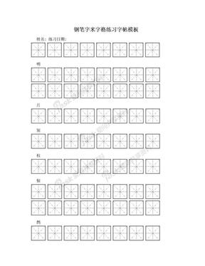 钢笔字米字格练习字帖模板.doc