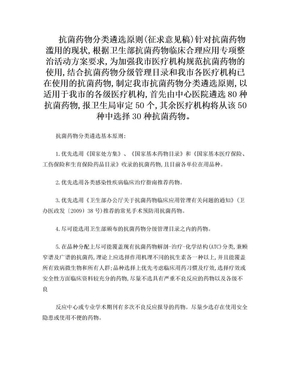 抗生素遴选原则.doc