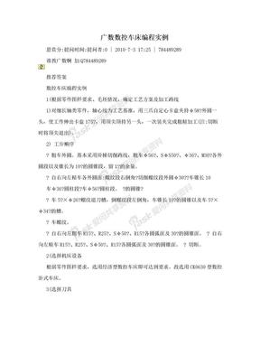 广数数控车床编程实例.doc