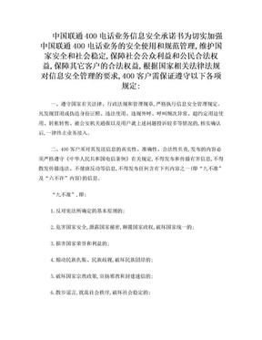 中国联通400电话业务信息安全承诺书.doc