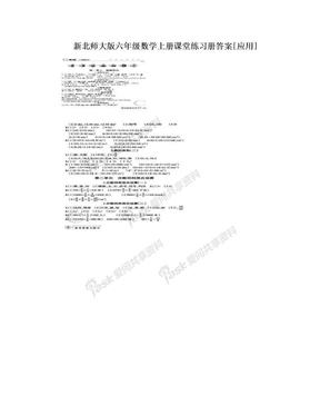 新北师大版六年级数学上册课堂练习册答案[应用].doc