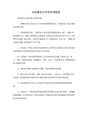 河北衡水中学的管理制度.doc