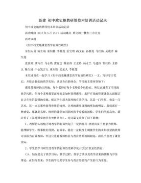 新建 初中政史地教研组校本培训活动记录.doc