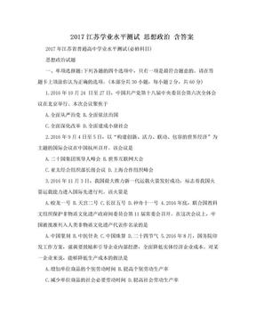 2017江苏学业水平测试 思想政治 含答案.doc